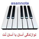نت فارسی شب طولانی یلدا از علی مولائی 11